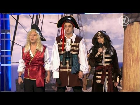 Команда: Кефир Номер: Пираты Баринцева моря Длительность: 03:13 Просмотров: 79451 Эфир: КВН Высшая Лига 2013 1/4 финала 2я игра