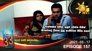 Room Number 33 | Episode 157 | 2021- 03- 17
