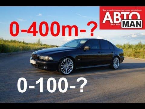 Реальная динамика BMW 540i (e39 1997г.).