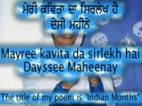 Desi Maheenay (Indian Months) Punjabi Poem for Children with...