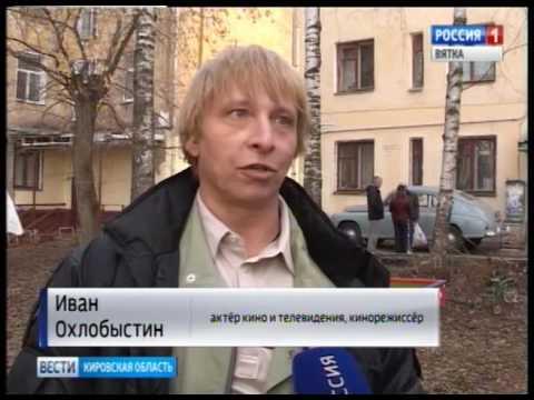 В Кирове снимается художественный фильм (ГТРК Вятка)