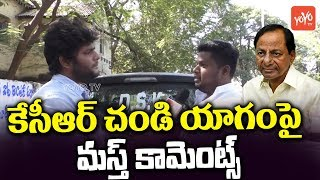 Public Response On KCR Chandi Yagam | Telangana News | Public Talk On KCR Chandi Yagam