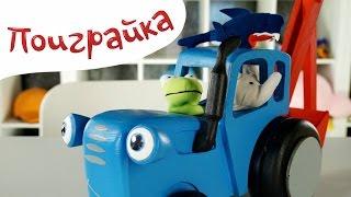 Слизь лизун и Синий трактор - Поиграйка с Егором - развивающее видео с игрушками