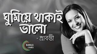 Ghumiye Thakai Valo by Shrabonti with Bangla Lyrics