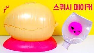 Squishy Maker Surprise Squishy Toy Smoosins DIY Squishy Fun For Kids