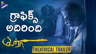 Tooneega Movie Theatrical Trailer 4K | Vineeth Chandra | Prem Suprem | 2019 Latest Telugu Movies