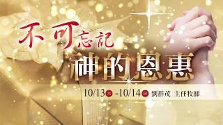 【最新消息】士林靈糧堂SLLLC 20181007NEWS