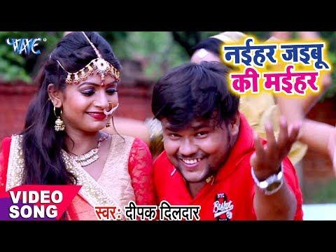 Deepak Dildar का सबसे हिट देवी गीत - Naihar Jaibu Ki Maihar - Bhojpuri Hit Devi Geet 2017