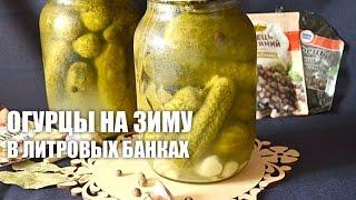 Огурцы на зиму в литровых банках — видео рецепт