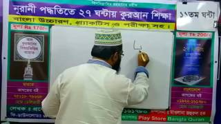 Learn Quran in Bangla in 27 Hour (11th Class)