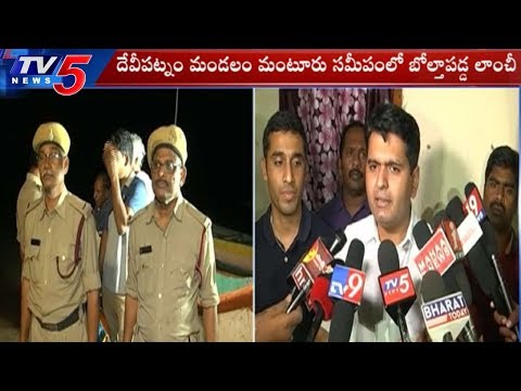 Boat Capsized Incident on Godavari River In Andhra Pradesh | TV5 News