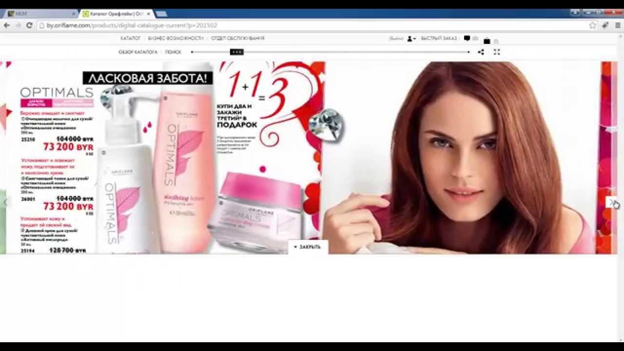 Как сделать заказ на сайте Орифлэйм Беларусь (обновленном) - YouTube