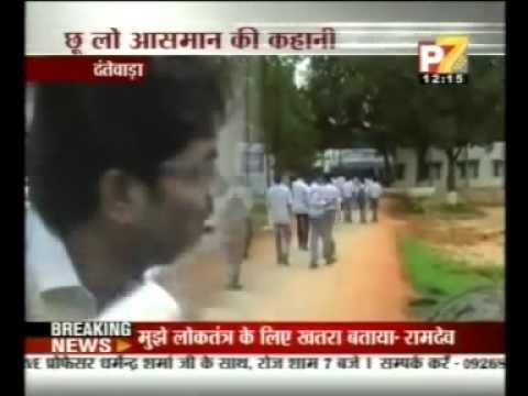 Dantewada Yashwant ramteke dantewada special story P7 news national hindi news channel