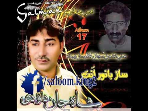 Shahjan Dawoodi Balochi New Song 2014 Album 17 Track 14 video