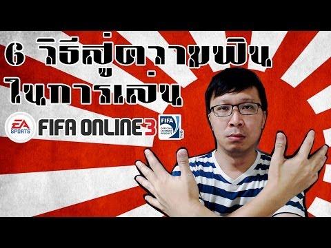 พี่แว่นพาเซียน EP.8 : FIFA Online 3 หกวิธีสู่ความฟิน ในการเล่นฟีฟ่า