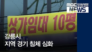 R)강릉지역 경기 침체 심화, 빈 상가 늘어나