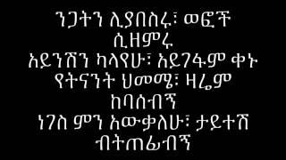 Yosef Gebre (Jossy) endalemotebesh Lyrics