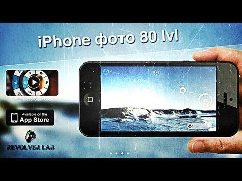 Сделать фотографии как с айфона