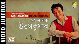 Remembering Uttam Kumar | Bengali Movie Songs | Uttam Kumar