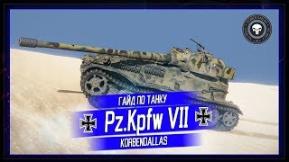 Korben Dallas(Топ стрелок)-Pz. Kpfw VII-9800 УРОНА
