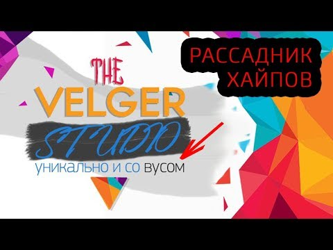 Velger Studio | Velger Monitor мошенники – ЧЁРНЫЙ СПИСОК #46