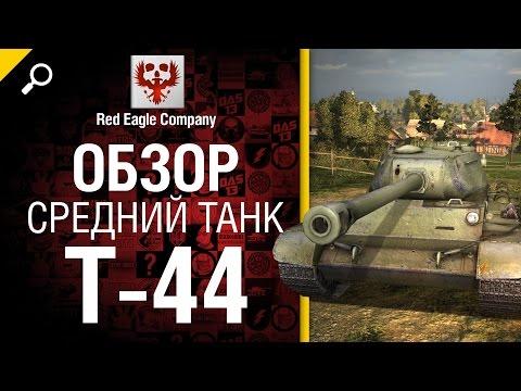 Средний танк Т-44 - обзор от Red Eagle Company [World Of Tanks]
