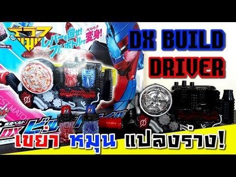 รีวิว เข็มขัดแปลงร่างมาสค์ไรเดอร์บิลด์ DX Build Driver [ รีวิวแมน Review-man ]