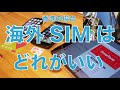 旅のモバイルデータ通信に海外SIMは結局どれが良い?香港の場合を3種類比較してまとめてみました・Apple SIM/現地SIM/アマゾン手配