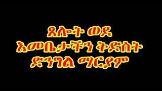 Ethiopan Ortodox Tewahido Heart Touching Prayer