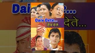 Daiv Dete - Suhasini Deshpande - Pradeep Kabre - Marathi Full Movie