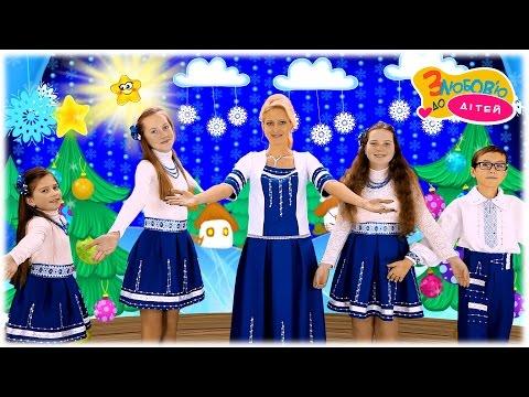 ПРОМІНЦІ - колядка 🌟 ВЕСЕЛАЯ НАМ НОВИНА 🌟 Українські народні колядки для дітей