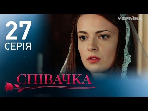 Певица (27 серия)