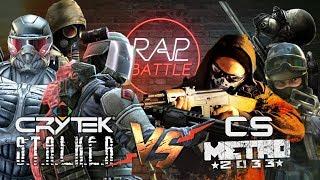 Рэп Баттл - S.T.A.L.K.E.R. & Crytek Family vs. Counter-Strike & Metro 2033 Family