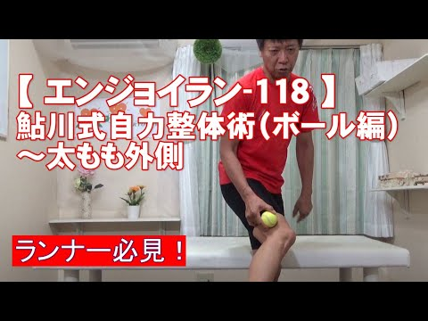 #118 太もも外側/鮎川式自力整体術(ボール編)・身体ケア【エンジョイラン】