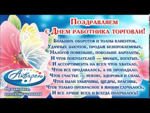 Поздравления с днем торговли начальнику в стихах - Женский
