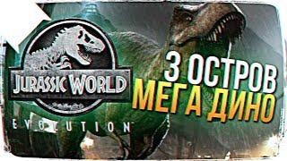 ПРОХОЖДЕНИЕ Jurassic World Evolution #3 🐲 Jurassic World Evolution ПРОХОЖДЕНИЕ НА РУССКОМ