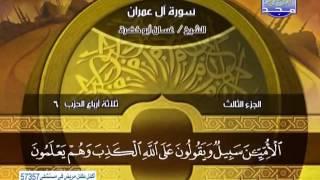 تلاوة مباركة لسورة أل عمران للمقرئ الشيخ غسان ابو خضرة
