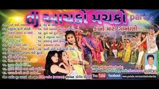Rajal Barot | Dj Achko Machko | Part - 2 | Dj Gujarati Nonstop Garba 2016 |