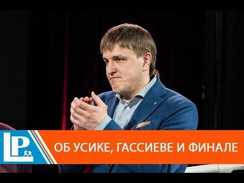 """Александр Красюк: """"Во время подготовки к Гассиеву с Усиком работали лучшие специалисты"""""""
