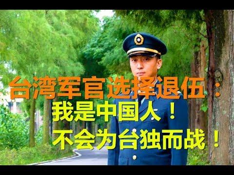台灣軍官選擇退伍:我是中國人! 不會爲台獨而戰!