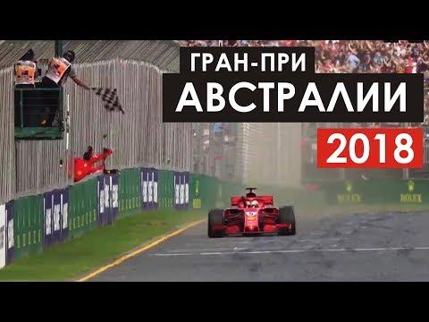 Победа Феттеля и сэндвич Сироткина | Формула 1 | Австралия 2018