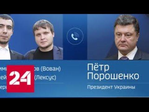 Порошенко рассказал Лексусу и Вовану о связях Саакашвили - Россия 24