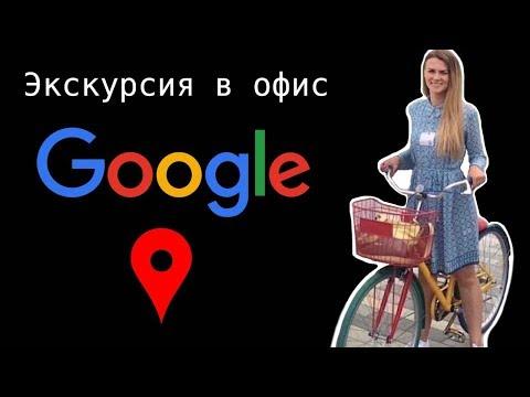 Офис Гугл Кремниевая долина. За что гуглерам все это? Программист в США. Работа в Google