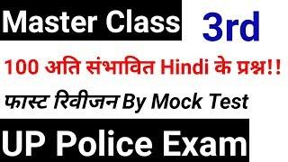 Master class-3 UP POLICE EXAM