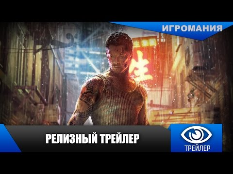 Sleeping Dogs: Definitive Edition - Релизный трейлер