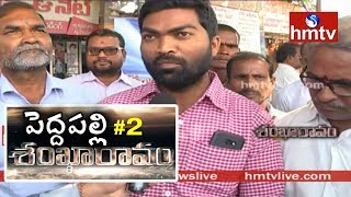 Peddapalli Villagers Face To Face Over Facing Problems | Peddapalli Shankaravam #2 | hmtv