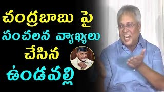 Undavalli Aruna Kumar Sensational Comments On Chandrababu Na
