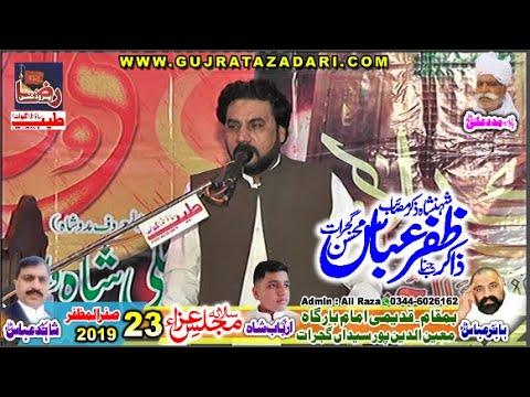 Zakir Zafar Mohsin | 23 Safar 2019 | Moin ud Din Pur Gujrat || Raza Production