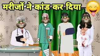 Doctor Patient Comedy ! Try Not To Laugh ! Funny Comedy ! Talking Tom