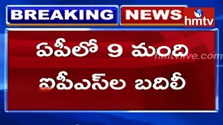 9 IPS Officers Transfers and Postings in AP  | hmtv
